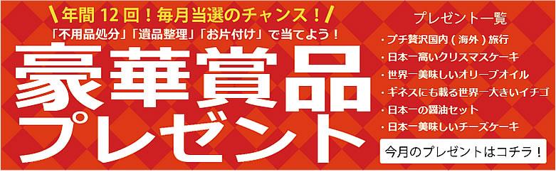 【ご依頼者さま限定企画】浜松片付け110番毎月恒例キャンペーン実施中!
